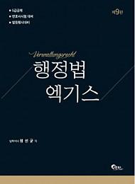 2019[제9판] 행정법 엑기스[5급공채·변호사시험,법원행시험]/(2020판 출간되었습니다.)