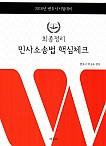 [2018] 최종정리 민사소송법 핵심체크