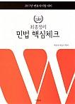 [2018] 최종정리 민법 핵심체크