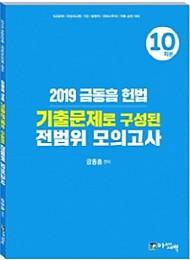 2019 금동흠 헌법 기출문제로 구성된 전범위 모의고사
