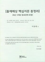 [2017]출제예상 핵심지문 총정리