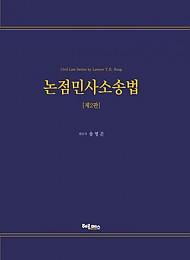 [2017] 논점민사소송법