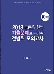 (구판입니다.)[5급공채/국립외교원 대비] 2018 기출문제로 구성된 헌법 전범위 모의고사