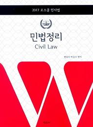 [2017] 로스쿨 박승수 민법정리 (+목차집:별책)