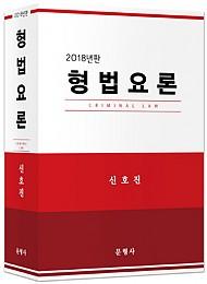 [2018] 형법요론[총·각론]