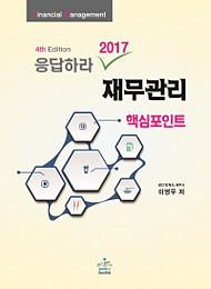 2017 응답하라 재무관리 핵심포인트