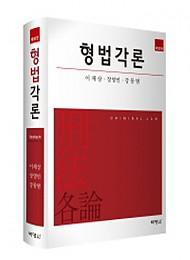2017[제10판보정판] 형법각론 {양장}