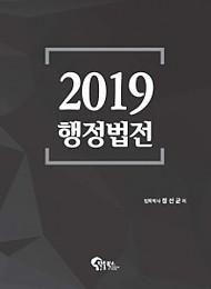 2019 행정법전 {핸드북}