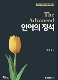 2019 언어의정석 The Basic 언어의 정석 The Advanced