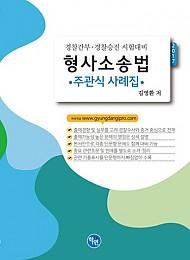 2018 주관식 형사소송법 사례집 (경찰간부·승진)