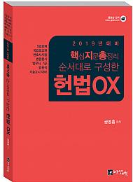 2019]핵지총(핵심지문총정리) 순서대로 구성한 헌법OX