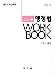2017[제4판] 로스쿨 행정법 WORKBOOK