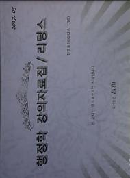[2017.05] 행정학 강의자료집/리딩스