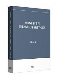 [2017] 한국과 일본의 민사절차법의 변천과 과제