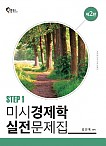 [2판]미시경제학 실전문제집 STEP1