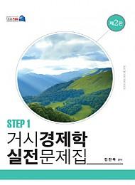 [2판]거시경제학 실전문제집 STEP1
