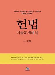 2019[제4판] 5급공채 헌법기출문제해설