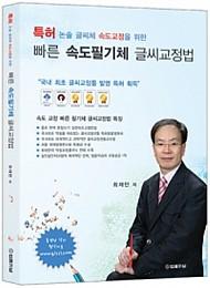 2017[개정판] 빠른 속도필기체 글씨교정법