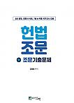헌법조문+조문 기출문제