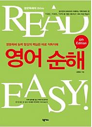 [제4판]READ EASY 영어순해