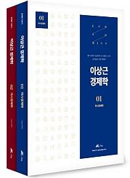 이상근 경제학 [제3판] (전2권)