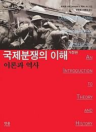 8쇄[2016] 국제분쟁의 이해 - 이론과 역사
