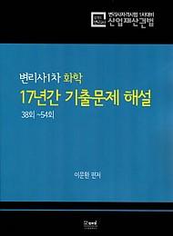 변리사1차 화학 17년간 기출문제 및 해설 (38회~54회)