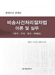 [2017] 한권으로 끝내는 비송사건처리절차법 이론 및 실무