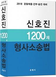 2018 신호진 1200제 형사소송법 (경찰채용․간부․승진)