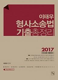 2017 이태우 형사소송법 기출총정리