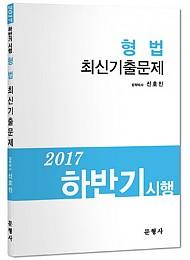 2017 하반기 시행 형법 최신기출문제