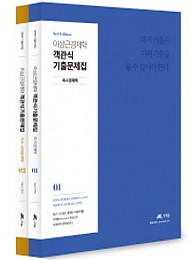 [2018] 경제학 객관식 기출문제집 (전2권)