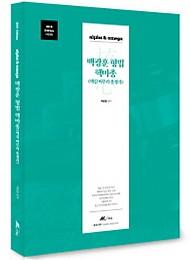 알파와 오메가 제2판 2019 백광훈 형법 핵심 마무리 총정리(핵마총)