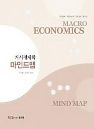 2019 거시경제학 마인드맵