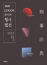 2019 LOGOS 풀어쓴 형사법전