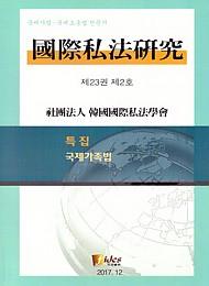 국제사법연구(제23권 제2호) - 국제사법·국제소송법 전문지
