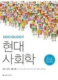 2018 현대사회학[8판]
