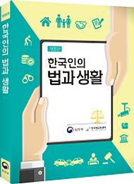 [2017] 한국인의 법과 생활