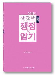 2018년 행정법 쟁점&암기 [제4판] (5판 출간완료)