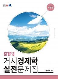 2018[제2판] 거시경제학 실전문제집 STEP3