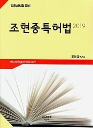 2019 조현중 특허법