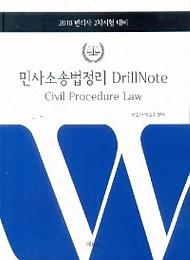 [2018 변리사 2차시험 대비] 박승수 민사소송법정리 Drill Note