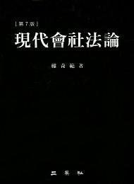 [제7판] 현대회사법론 {양장}