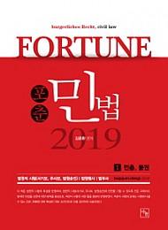 2019대비 FORTUNE 민법Ⅰ민총,물권