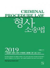 2019 이윤탁 형사소송법