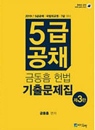 2019 [3판] 금동흠 5급 공채 헌법 기출문제집