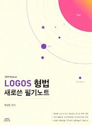 2019 LOGOS(로고스) 형법 새로쓴 필기노트