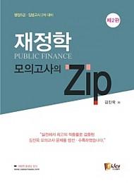 2018 재정학 모의고사의 ZIP(제2판)