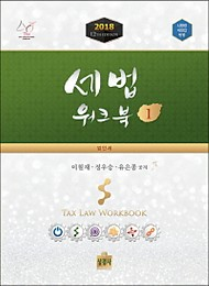 2쇄[2018] 세법워크북 VOL 1 (법인세)