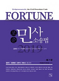2019 FORTUNE 김춘환 민사소송법